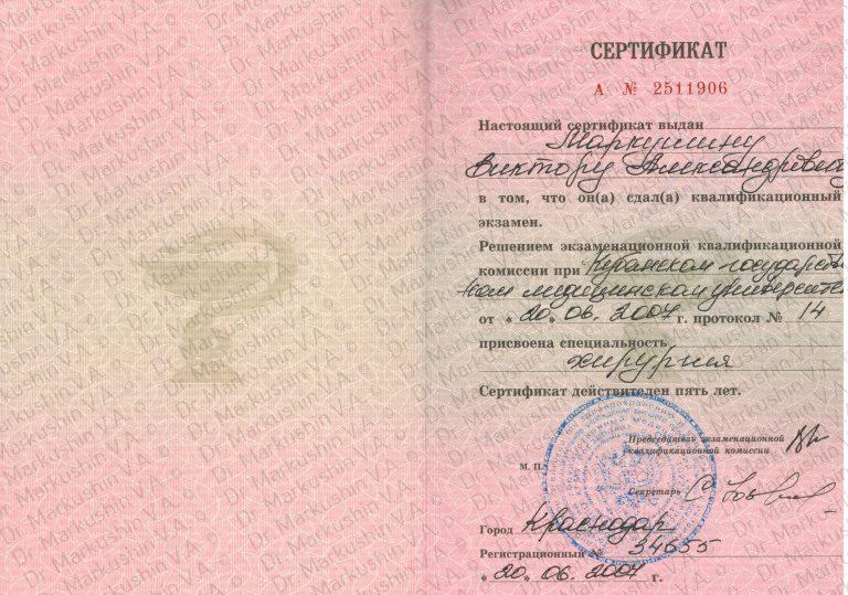 Сертификат об окончании ординатуры
