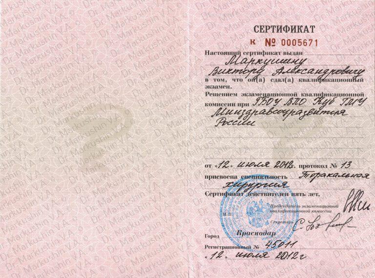 Сертификат об окончании ординатуры по торакальной хирургии