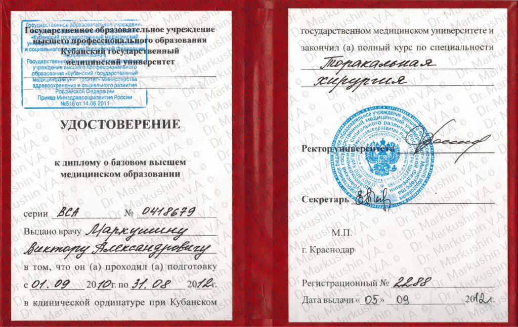 Сертификат об окончании ординатуры по торакальной хирурги