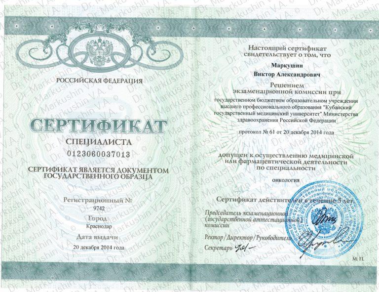 Сертификат по онкологии